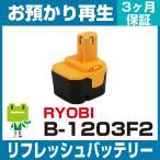 リョウビ B-1203F2  リフレッシュバッテリー