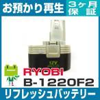 リョウビ B-1220F2  リフレッシュバッテリー