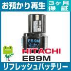 日立工機  EB9M   リフレッシュバッテリー