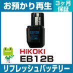 日立工機  EB12B   リフレッシュバッテリー