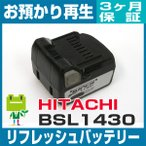日立工機 BSL1430 リフレッシュバッテリー
