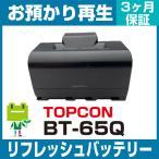 トプコン BT-65Q リフレッシュバッテリー