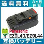 パナソニック EZ9L40/EZ9L44 電動工具用 互換バッテリー Panasonic