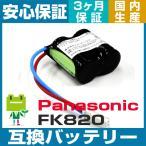 Panasonic 誘導灯・非常灯用 FK820(FK381後継品/FK671)互換バッテリー  パナソニック
