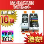 【選べるカラー10個】CANON(キャノン) 互換インクカートリッジ BCI-19BK(ブラック) BCI-19CLR(カラー) PIXUS iP110 PIXUS iP100 PIXUS mini360 PIXUS mini260