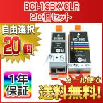 【選べるカラー20個】CANON(キャノン) 互換インクカートリッジ BCI-19BK(ブラック) BCI-19CLR(カラー) PIXUS iP110 PIXUS iP100 PIXUS mini360 PIXUS mini260