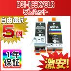 【選べるカラー5個】CANON (キャノン) 互換インクカートリッジ BCI-19BK(ブラック) BCI-19CLR(カラー) PIXUS iP110 PIXUS iP100 PIXUS mini360 PIXUS mini260