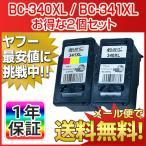 CANON リサイクルインク BC-340XL BC-341XL お得な2個セット PIXUS MG4230 MG4130 MG3630 MG3530 MG3230 MG3130 MG2130 MX523 MX513 メール便送料無料