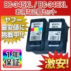Yahoo!エコスタイルキャノン CANON リサイクルインク BC-345XL BC-346XL お得な2個セット PIXUS TS3130