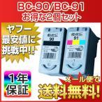 キャノン CANON リサイクルインク BC-90 BC-91 お得な2個セット PIXUS MP470 MP460 MP450 MP170 iP2600 iP2500 iP2200 iP1700 BC-70 BC-71 メール便送料無料
