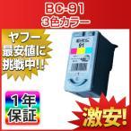CANON(キャノン) リサイクルインク BC-91 大容量(3色カラー) 単品1本 PIXUS MP470 MP460 MP450 MP170 iP2600 iP2500 iP2200 iP1700 BC-71対応 ピクサス