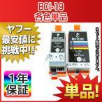 CANON(キャノン) 新品互換インク BCI-19 各色単品 BCI-19BK (ブラック) BCI-19CLR (カラー) PIXUS iP110 PIXUS iP100 PIXUS mini360 PIXUS mini260 ピクサス