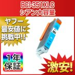 CANON(キャノン) 互換インクカートリッジ BCI-351XLC 大容量(シアン) 単品1本 PIXUS MG7130 MG6530 MG6330 MG5530 MG5430 MX923 iX683 ピクサス