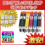 CANON(キャノン) 互換インクカートリッジ BCI-371XL+370XL/5MP 5色セット BCI-370XLPGBK TS9030 TS8030 TS6030 TS5030 MG7730F MG7730 MG6930 MG5730