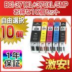 【選べるカラー10個】CANON(キャノン) 互換インク BCI-371XL+370XL/5MP BCI-370XLPGBK BCI-371XLC TS9030 TS8030 TS6030 TS5030 MG7730F MG6930 MG5730