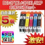 【選べるカラー5個】CANON(キャノン) 互換インク BCI-371XL+370XL/5MP BCI-370XLPGBK TS9030 TS8030 TS6030 TS5030 MG7730F MG7730 MG6930 MG5730