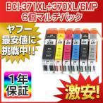 CANON(キャノン) 互換インクカートリッジ BCI-371XL+370XL/6MP 6色セット BCI-370XLPGBK BCI-371XLC BCI-371XLGY TS9030 TS8030 MG7730F MG6930