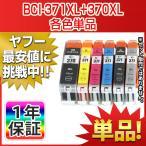 CANON (キャノン) 互換インクカートリッジ 各色単品 BCI-370XLPGBK BCI-371XLC BCI-371XLM BCI-371XLY BCI-371XLBK BCI-371XLGY MG7730F MG7730 MG6930 MG5730