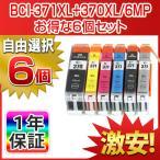 【選べるカラー6個】CANON(キャノン) 互換インクカートリッジ BCI-371XL+370XL/6MP BCI-370XLPGBK BCI-371XLC BCI-371XLGY TS9030 TS8030 MG7730F MG6930