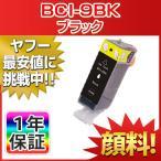 CANON(キャノン) 互換インクカートリッジ 顔料インク BCI-9BK (ブラック) 単品1本 PIXUS MP970 MP960 MP950 MP830 MP810 MP800 MP610 MP600 MP520 MP510 MP500