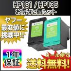 HP ( ヒューレット・パッカード ) リサイクルインクカートリッジ HP131 HP135 各色1個(計2個) Deskjet 5740 6840 Officejet 7210 7410 Photosmart 7830 8753