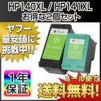 HP(ヒューレット・パッカード) リサイクルインクカートリッジ HP140XL HP141XL 各色1個(計2個) Photosmart C4380 C4275 C4480 C4486 C4490 C4580 J5780 J6480