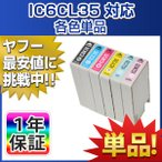 EPSON (エプソン) 互換インクカートリッジ IC35系 各色単品 IC6CL35対応 ICBK35 ICC35 ICM35 ICY35 ICLC35 ICLM35 PM-A900 PM-A950 PM-D1000 COLORIO