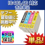 EPSON (エプソン) 互換インクカートリッジ IC46系 各色単品 IC4CL46対応 ICBK46 ICC46 ICM46 ICY46 PX-101 PX-401A PX-402A PX-501A PX-A620 COLORIO