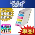 EPSON (エプソン) 互換インクカートリッジ IC47系 各色単品 IC6CL47 ICBK47 ICC47 ICM47 ICY47 ICLC47 ICLM47 PM-A970 PM-T990 COLORIO