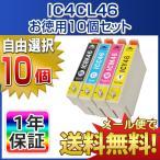 【選べるカラー10個】EPSON (エプソン) IC46 互換インクカートリッジ IC4CL46対応 ICBK46 ICC46 ICM46 ICY46 PX-101 PX-401A PX-402A PX-501A PX-A620 PX-A640