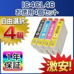 【選べるカラー4個】EPSON (エプソン) IC46 互換インクカートリッジ IC4CL46対応 ICBK46 ICC46 ICM46 ICY46 PX-101 PX-401A PX-402A PX-501A PX-A620 PX-A640