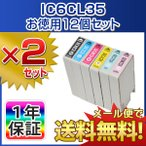 EPSON (エプソン) IC35 互換インクカートリッジ IC6CL35 6色セット×2パック ICBK35 ICC35 ICM35 ICY35 ICLC35 ICLM35 PM-A900 PM-A950 PM-D1000 COLORIO