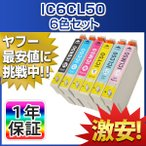 EPSON  (エプソン)  IC50互換インクカートリッジ IC6CL50 6色セット EP-301 EP-302 EP-4004 EP-702A EP-703A EP-704A EP-705A EP-774A