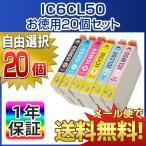 【選べるカラー20個】EPSON (エプソン) IC50 互換インクカートリッジ IC6CL50対応 PM-G4500 EP-803AW EP-804A EP-804AW EP-901F EP-902A EP-903A PM-A940