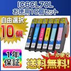 【選べるカラー10個】EPSON (エプソン) IC70 互換インクカートリッジ IC6CL70L ICBK70L ICC70L ICM70L ICY70L ICLC70L ICLM70L EP-306 EP-706A EP-775A
