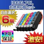 【選べるカラー6個】EPSON (エプソン) IC70 互換インクカートリッジ IC6CL70L ICBK70L ICC70L ICM70L ICY70L ICLC70L ICLM70L EP-306 EP-706A EP-775A