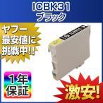EPSON (エプソン) IC31 互換インクカートリッジ ICBK31 (ブラック) 単品1本 PX-A550 PX-A650 PX-V500 PX-V600 PX-V630 COLORIO