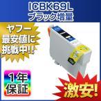 EPSON (エプソン) IC69互換インク ICBK69L (ブラック増量) 単品1本 PX-045A PX-046A PX-047A PX-105 PX-405A PX-435A PX-436A PX-437A PX-505F PX-535F