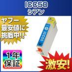 EPSON (エプソン) IC50 互換インクカートリッジ ICC50 (シアン) 単品1本 EP-301 EP-302 EP-4004 EP-702A EP-703A EP-704A EP-705A EP-774A EP-801A Colorio