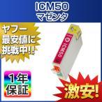 EPSON (エプソン) IC50 互換インクカートリッジ ICM50 (マゼンタ) 単品1本 EP-301 EP-302 EP-4004 EP-702A EP-703A EP-704A EP-705A EP-774A EP-801A Colorio