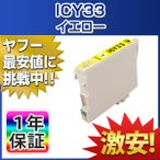 EPSON (エプソン) IC33 互換インクカートリッジ ICY33 (イエロー) 単品1本 PX-G5000 PX-G5100 PX-G900 PX-G920 PX-G930 COLORIO
