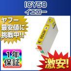 EPSON (エプソン) IC50 互換インクカートリッジ ICY50 (イエロー) 単品1本 EP-301 EP-302 EP-4004 EP-702A EP-703A EP-704A EP-705A EP-774A EP-801A Colorio