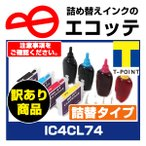 IC4CL74 4色 詰め替えインク お徳用ビギナーセット EPSON PX-M5040C6 M5040C7 M5040F M5041C6 M5041C7 M5041F M740F M740FC6