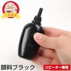 【リピーター用】 キャノン 純正 Canon BCI-371+370/6MP BCI370 BCI371 用 詰め替えインクボトル 30ml 単品 互換