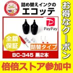 BC-345 詰め替えインク お徳用ビギナーセット 顔料ブラック2本 Canon PIXUS ピクサス TS3130S TR4530 TS3130 TS203