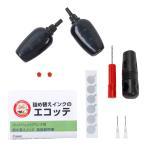 BC-360 詰め替えインク お徳用ビギナーセット 顔料ブラック2本 Canon PIXUS ピクサス TS5330 TS5300 series