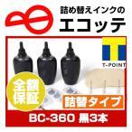 BC-360 詰め替えインク お徳用ビギナーセット 顔料ブラック3本 Canon PIXUS ピクサス TS5330 TS5300 series