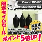 BC-20 BX-20 BX-20s BXI-20s Canon キャノン プリンター 用 詰め替えインク 黒 ビギナーセット 互換