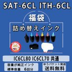 IC6CL80 IC6CL80L IC80 IC80L 用 エプソン 詰め替えインク リセッター 付 ビギナーセット EP-707A EP-777A EP-807AB EP-807AR 互換