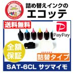 SAT-6CL サツマイモ 詰め替えインク お徳用ビギナーセット EPSON Colorio カラリオプリンター EP-812A EP-712A